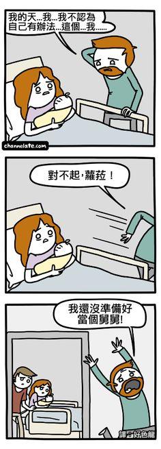 好色龍的網路生活觀察日誌: 雜七雜八短篇漫畫翻譯443