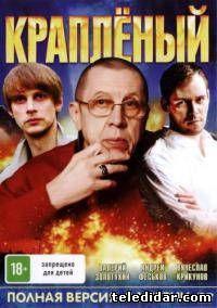 Крапленый (2013) - новый российский сериал онлайн