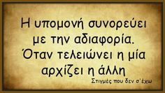 Favorite Quotes, Best Quotes, Greek Quotes, Wisdom Quotes, Tattoo Quotes, Inspirational Quotes, Messages, Thoughts, Sayings