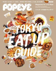 ポパイ シティボーイの東京グルメガイド POPEYE tokyo eat_up_guide