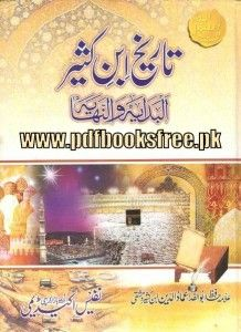 Tareekh Ibn Kaseer Urdu Complete 16 Volumes Pdf Free Download
