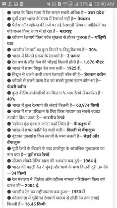 Knowledge Gernal Knowledge, General Knowledge Facts, Knowledge Quotes, Fraction Chart, Hindi Language Learning, Science Vocabulary, Hindi Words, India Facts, Education Information