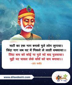 Hindu Quotes, Gurbani Quotes, Gita Quotes, Motivational Picture Quotes, Hindi Quotes On Life, Buddhist Quotes, Marathi Quotes, Krishna Quotes, Inspirational Quotes Pictures