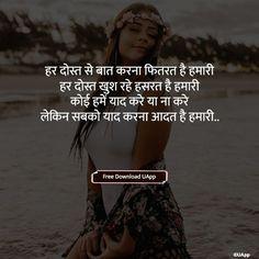 Dosti Shayari, दोस्ती शायरी हिंदी में, dosti shayari in hindi, dosti ki shayari, dosti quotes in hindi, dost ke liye shayari, beautiful dosti shayari, dost ki shayari, dosti par shayari, doston ke liye shayari, doston ki shayari, matlabi dost shayari, hindi shayari dosti ke liye True Love Status, True Love Quotes, True Quotes, Best Quotes, Attitude Status, Romantic Quotes In Hindi, Love Quotes In Bengali, Dosti Quotes In Hindi, School Life Quotes