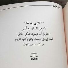 القانون رقم 18 Rules Quotes, Ali Quotes, Photo Quotes, Quran Quotes, Wise Quotes, Mood Quotes, Inspirational Quotes, Vie Motivation, Grieving Quotes