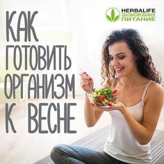 """1. В межсезонье #строгие_диеты особенно опасны, ведь #после_зимы организм итак истощен из-за нехватки нутриентов. Ограничив #рацион питания и исключив из него большинство #продуктов, вы лишь добавите """"масла в огонь"""".  2. Вместо диеты, отдайте #предпочтение сбалансированному питанию. Если у вас нет времени считать #калории, #воспользуйтесь_правилом здоровой тарелки. Все просто: мысленно поделите свою #тарелку на 4 сектора. Два из них заполните овощами, один – крупами и злаками, а последний –…"""