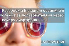 Facebook и Instagram обвинили в слежке за пользователями через камеру смартфона Instagram