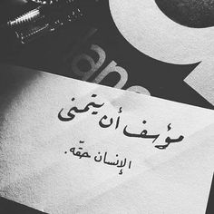 Proud Of You Quotes, Besties Quotes, Quran Quotes Love, Arabic Quotes, Mixed Feelings Quotes, Mood Quotes, Morning Quotes, Life Quotes, Iphone Wallpaper Quotes Love