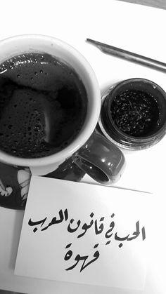 في قانون العرب ...  #قهوة#حب#خط