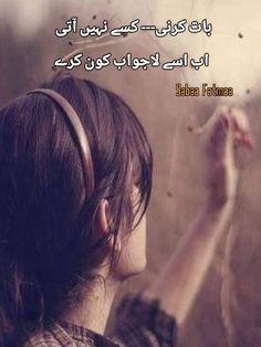 I Like Being Alone, Urdu Quotes, Urdu Poetry, Love Life, Love Quotes, Couple, Deep, Writing, Words