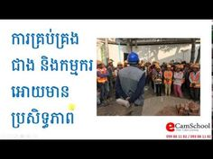 Dear Viewers, Thank for spending time with my channel. EcamSchool Channel is posting about Video Education as library, Base on Civil Engineer, Architect and . Site Manager, Civil Engineering, Channel, Management, Education, School, Youtube, Onderwijs, Learning
