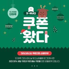 크리스마스 쿠폰 이벤트 / 크리스마스 이벤트 / 크리스마스 디자인 / 크리스마스 / 쿠폰 이벤트 / 쇼핑몰 이벤트 / 할인 이벤트 / 쇼핑몰 배너 / 이벤트 배너/ 이벤트 디자인 / 이벤트 /  배너 디자인 / 디자인 템플릿 / 디자인 플랫폼 / 디자인 / 망고보드 Pop Up Banner, Web Banner, Christmas Editorial, Mobile Banner, Typo Design, Event Banner, Promotional Design, Event Page, Christmas Banners