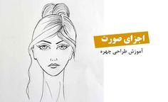 آموزش طراحی چهره و نحوه طراحی اجزای سر و صورت - طراحی لباس Fashion Sketch Template, Fashion Sketches, Templates, Drawings, Movie Posters, Art, Easy Drawings, Art Background, Fashion Sketchbook