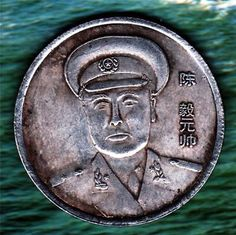 Large Old Rare Chinese Commemorative General Coin