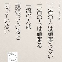 Work Quotes, Me Quotes, Japanese Quotes, Meaningful Life, Magic Words, Positive Words, Favorite Words, Powerful Words, Love Words