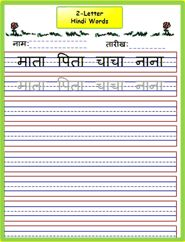 Cheeni For Tots is providing Free Hindi writing worksheets for Vowels, Consonants, 2, 3, and 4 letter words! How to write beautifully videos are available through their Online Hindi Immersion program.