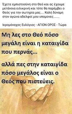 Greek Quotes, Faith, Loyalty, Believe, Religion