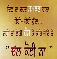 97 Best Quoets Images In 2019 Punjabi Quotes Best Quotes Best