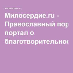 Милосердие.ru - Православный портал о благотворительности
