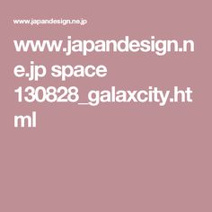 www.japandesign.ne.jp space 130828_galaxcity.html