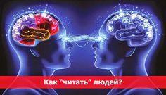 """Как """"читать"""" людей? ~ Эзотерика и самопознание"""