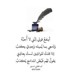 caf197b59 #ابو_الفضل_الدرامي • • • أينفعُ قولي إنَّني لا أُحبِّهُ . . وَدَمعي بما  يُميله وَجدِيَ