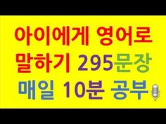 웃긴, 재미있는 코미디 미드로 자막보며 영어 공부하기 - 영어회화비디오 01 - YouTube English Study, English Class, English Grammar, Learn English, Kids Playing, Vocabulary, Helpful Hints, Homeschool, Knowledge
