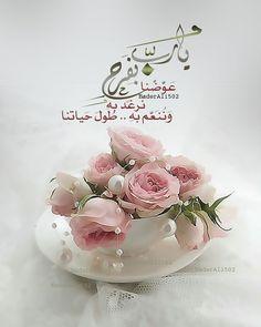 #تصميمي #تصاميم #رمزيات_دينيه #اسﻻمي #دعاء #فوتوشوب #اذكار #الله #محمد #الرسول #رسول_الله #عمان #اﻹمارات #قطر #السعودية #الكويت #البحرين  #Islam #allah #prayer #oman #uae #saudi #ksa #Bahrain #qatar . . . . . .