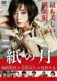 ★★ 紙の月 - ツタヤディスカス/TSUTAYA DISCAS - 宅配DVDレンタル