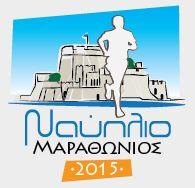 www.NafplioMarathon.gr - Μαραθώνιος στο Ναύπλιο