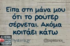 Funny Status Quotes, Funny Statuses, Jokes Quotes, Sarcastic Humor, Funny Jokes, Funny Greek, Try Not To Laugh, Greek Quotes, Just Kidding
