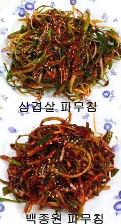 삼겹살 집 파무침 & 백종원 파무침 어느 것이 더 맛있을까? 집에서 삼겹살을 구워 먹을 때 파무침 함께 드시면 더욱 맛있는데요. 오늘은 삼겹살 집에서 나오는 파무침과 백종원 파무침을 만들어 어느 것이 더 맛이.. Korean Menu, Korean Dishes, Korean Food, Cooking Recipes For Dinner, Asian Snacks, Food Menu, Food Design, Recipe Collection, Food Plating