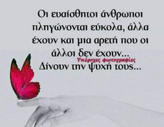 Greek Quotes, Me Quotes, Poems, Love, Amor, Ego Quotes, Poetry, Verses, Poem