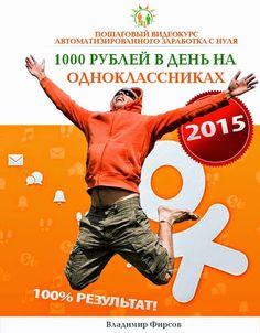 У всех на слуху: Компьютер заработал 80000 рублей. Посмотри!