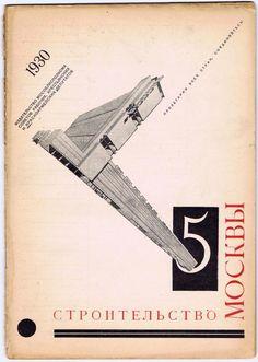Обложка журнала «Строительство Москвы», № 5, 1930 год Автор А. Карр.