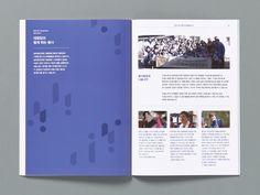 동천 2014 공익활동 보고서 Book Design Layout, Print Layout, Book Cover Design, Brochure Layout, Corporate Brochure, Brochure Design, Editorial Layout, Editorial Design, Annual Report Design