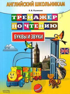 Мобильный LiveInternet Английский школьникам. Тренажер по чтению. Буквы и звуки | Таня_Одесса - Дневник Таня_Одесса |