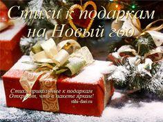 Стихи к подаркам от А до Я. Стихи о подарках. Поздравления ...