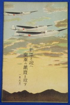 "1930's Japanese vintage antique  Army Aircraft New Year Greeting Postcard "" Banzai to the Imperial Army "" - Japan War Art"