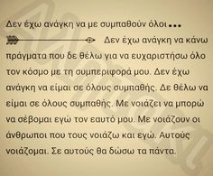 !!!! Words Quotes, Wise Words, Greek Quotes, My Passion, Picture Quotes, Best Quotes, Thoughts, Math Equations, Nice