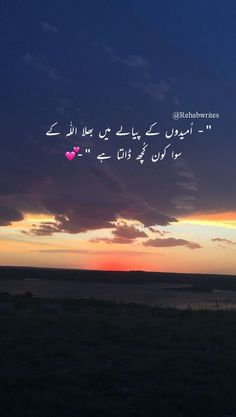 Snap Quotes, Ali Quotes, Poetry Quotes, Mine Quotes, Qoutes, Soul Poetry, Poetry Feelings, Quran Verses, Quran Quotes