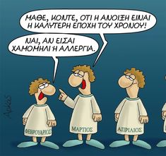 Funny Greek, Photo Quotes, Funny Cartoons, Just For Fun, Funny Photos, Humor, Comics, Memes, Spring