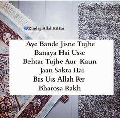 Bhrosa toh h. Khud se b zyada bhrosa h! Wale Quotes, Islamic Quotes, Hindi Quotes, Jumma Mubarak, Amazing Quotes, Haiku, Allah, Khadi Kurta, Believe