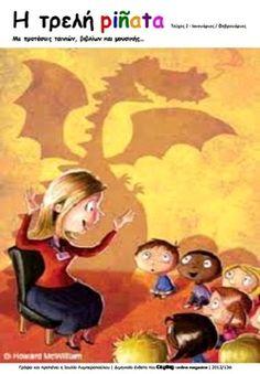 Ιανουάριος-Φεβρουάριος 2013, Παραμύθια για μικρούς και για μεγάλους! [Α' Μέρος], τεύχος 2.
