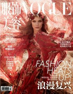 Vogue Chine Juillet 2014