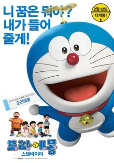 Watch Stand by Me Doraemon Anime English Sub, Doraemon Cartoon, Step Brothers, Creative Artwork, Cartoon Design, Stand By Me, My Childhood, Movies To Watch, Minnie Mouse