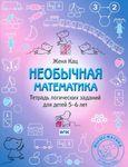 Мобильный LiveInternet Необычная математика 5-6 лет   Ksu11111 - Дневник Ксю11111  