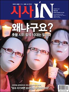 시사IN 제35호 - 왜냐구요? 촛불 시위 참석 10대는 말한다