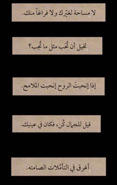 Short Quotes Love, Love Quotes Photos, Love Smile Quotes, Cover Photo Quotes, Arabic Love Quotes, Love Quotes For Him, Mood Quotes, Quran Quotes Inspirational, Motivational Words