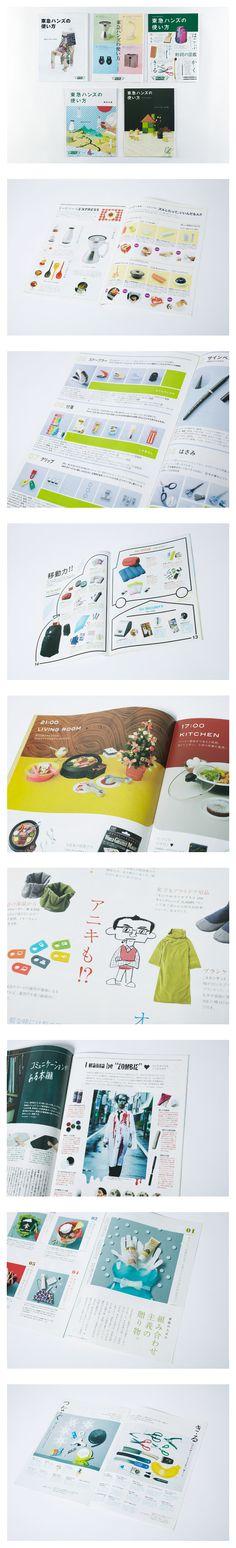 TOKYU HANDS東急ハンズの使い方 http://www.kitchensink.co.jp/works/35hands.html